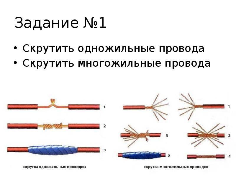 Семь способов соединения проводов
