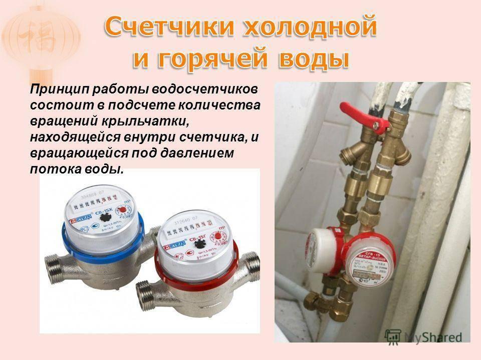 Почему счетчик воды крутится при выключенном кране?