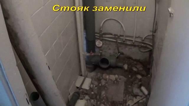 Замена канализации в хрущевке: замена стояка, схема, устройство