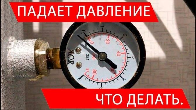 Падает давление в системе отопления частного дома, утечек нет: почему скачет, повышается с закрытым газовым котлом, от чего упало