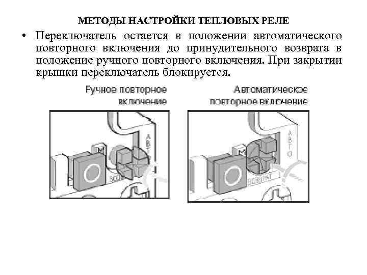 Подключение теплового реле. основная функция и принцип работы