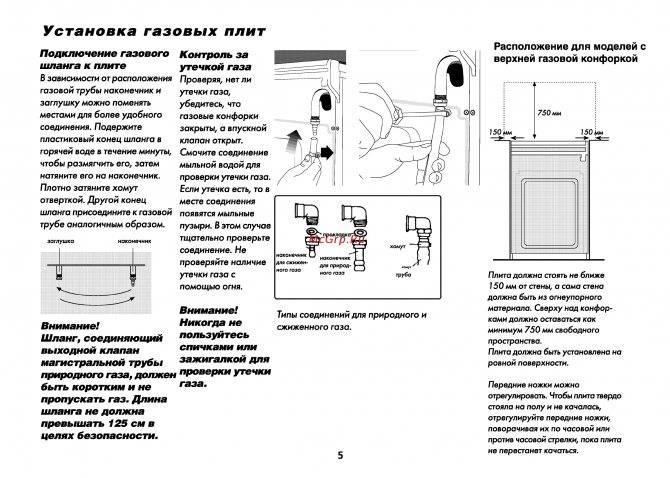 Подключение комбинированной газовой плиты с электродуховкой: как происходит установка устройства в квартире, и правила подсоединения, в том числе к электричеству