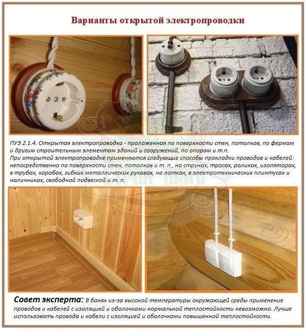 Монтаж открытой электропроводки и обзор возможных ошибок - клуб строителей