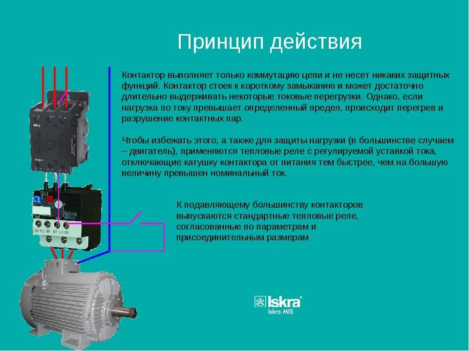 Схема подключения магнитного пускателя на 220в и 380в: принцип работы