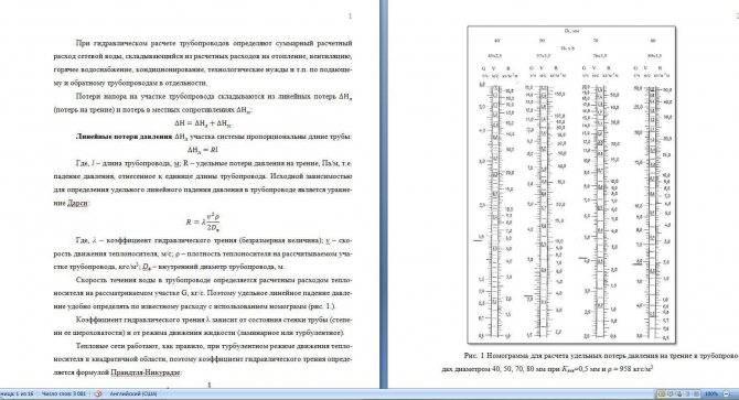 Гидравлический расчет системы отопления: таблица с примерами