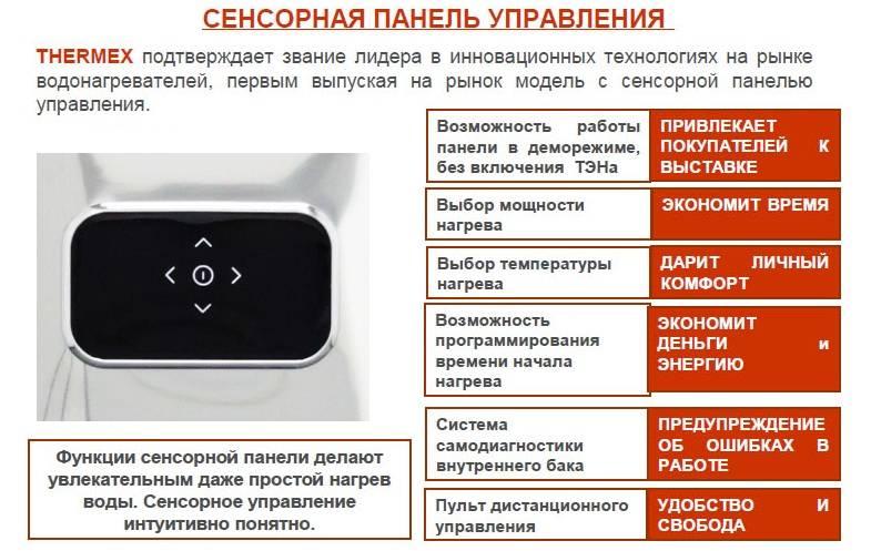 Устройство и эксплуатация водонагревателя Термекс