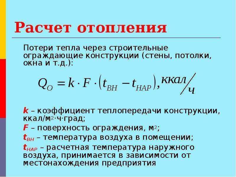 Расчёт водяного отопления - что необходимо учесть и как рассчитать все параметры
