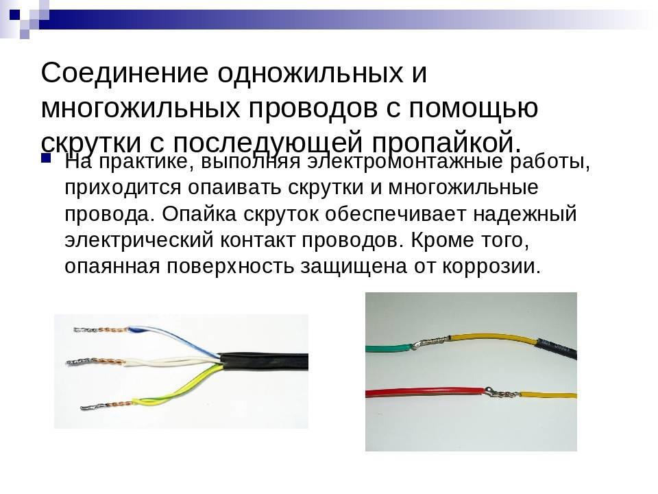Соединение проводов. описание способов соединения