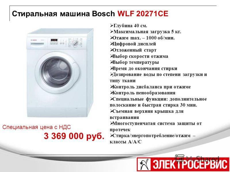 Высота стиральной машины: стандартные размеры под столешницу, вес и габариты машинки автомат