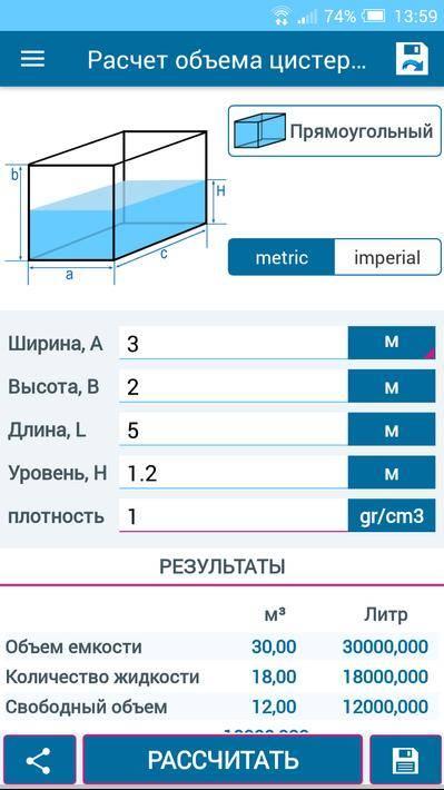 Как рассчитать объем емкости различной формы. расчет объёма жидкости в прямоугольной емкости вычислить объем воды в баке