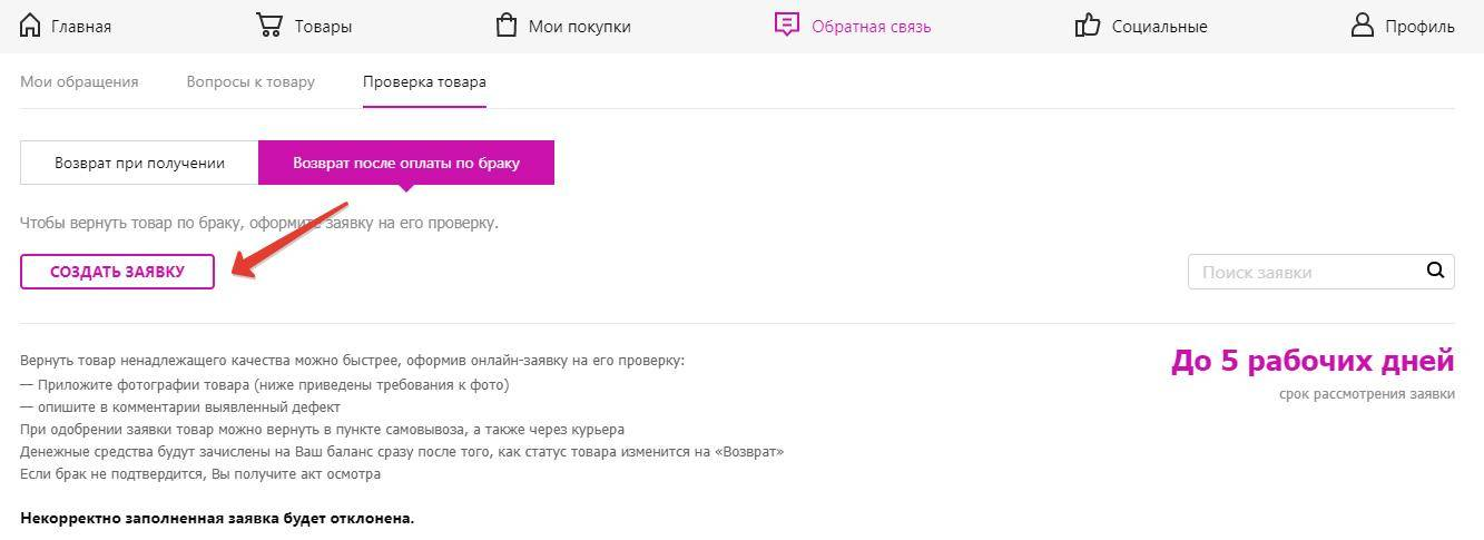 Проверка и отзывы о сайте profi.ru