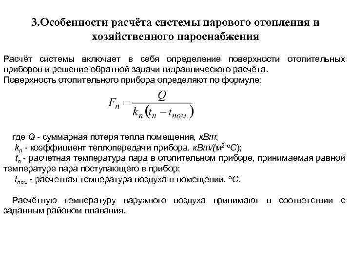 Гидравлический расчёт системы отопления