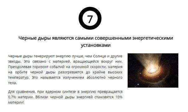 Черные дыры: почему они черные, как их находят ипри чем здесь квазары