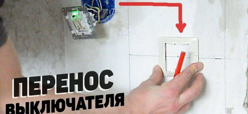 Как поменять выключатель света с одной клавишей — демонтаж, замена, перенос выключателя пошагово