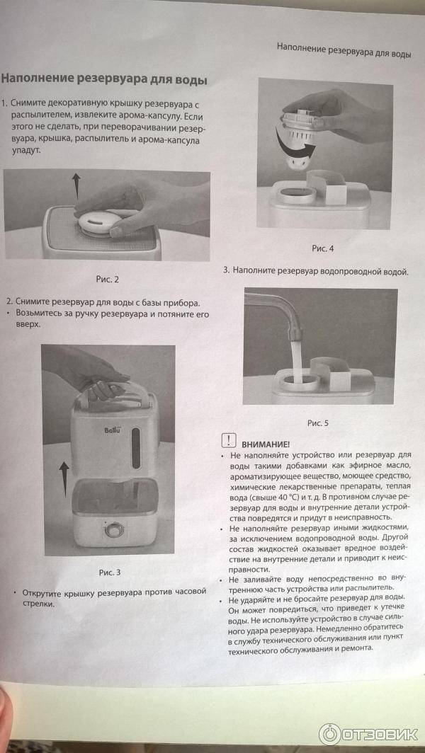 Как правильно включать увлажнитель воздуха. подготовка к включению