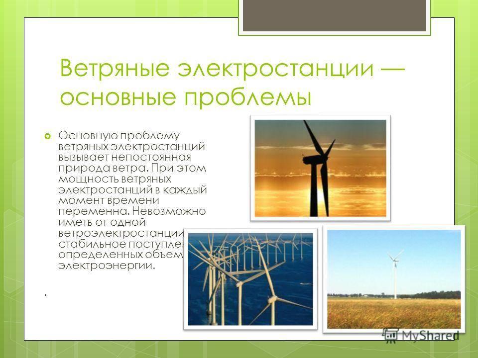 Основные виды ветрогенераторов: вертикальные, горизонтальные