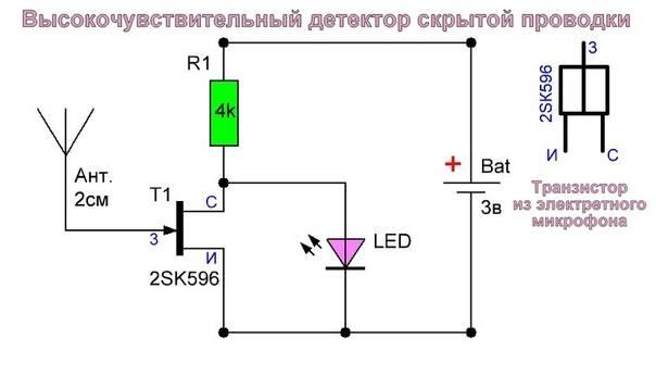 """Научно-исследовательская работа по физике """"детектор скрытой проводки"""""""