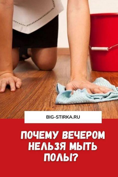 Нельзя мыть полы и убираться вечером дома: приметы