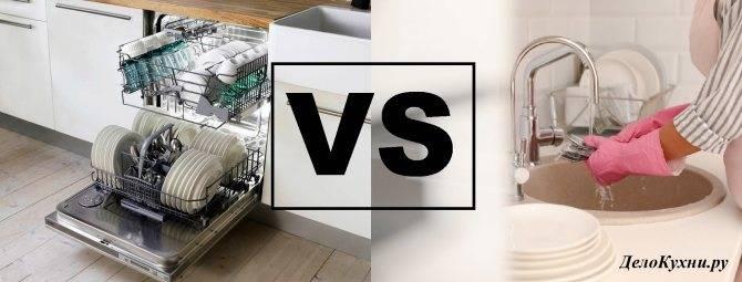 Нужна ли посудомоечная машина: кто ее изобрел, плюсы и минусы техники