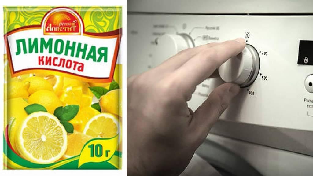 Инструкция по применению лимонной кислоты для чистки стиральной машины