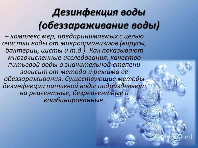 Санпин 2.1.4.1175—02. требования к проведению дезинфекции шахтных колодцев и обеззараживанию воды в них