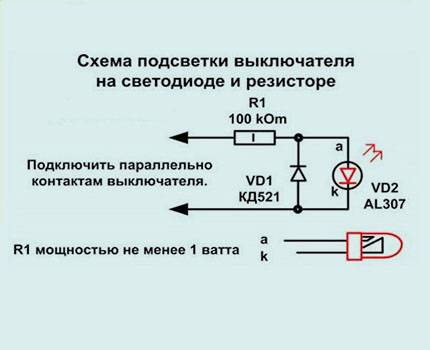 Почему мигают светодиодные лампы после выключения? виноват выключатель с подсветкой!