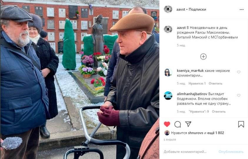 Михаил горбачев: как себя чувствует последний генеральный секретарь цк кпсс, где живёт и чем занимается