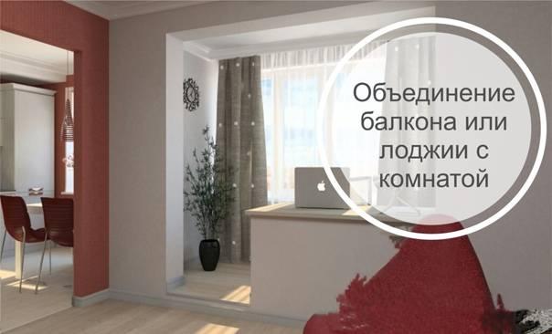 Законна ли перепланировка квартиры: объединение кухни и комнаты