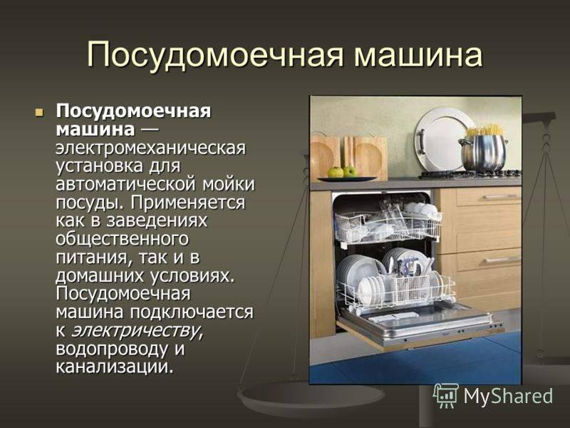 Нужна ли посудомоечная машина на современной кухне? все «за» и «против»
