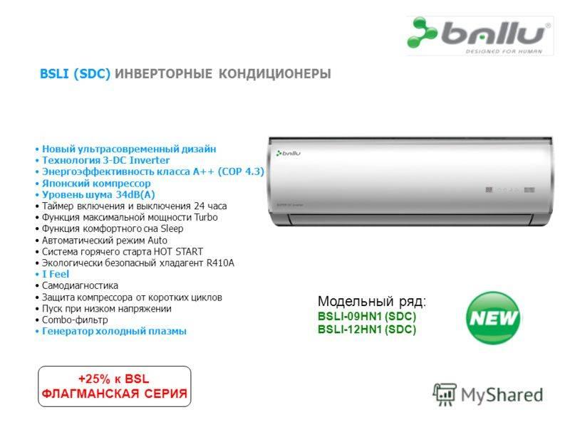 Обзор сплит-системы ballu bsli-09hn1: инверторная технология в китайском исполнении