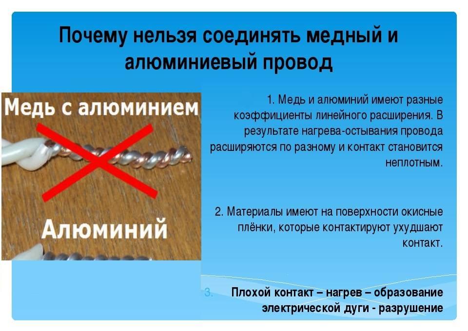 Как соединить алюминиевый провод с медным: скрутка, зажим, колодка - vodatyt.ru