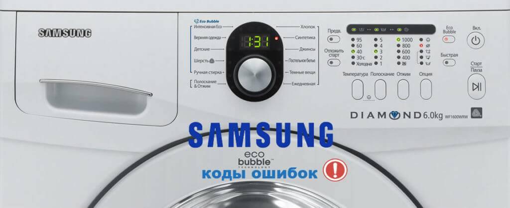 Ошибка 5е стиральной машины самсунг: что это означает, что делать, если samsung не сливает воду, как исправить самостоятельно?
