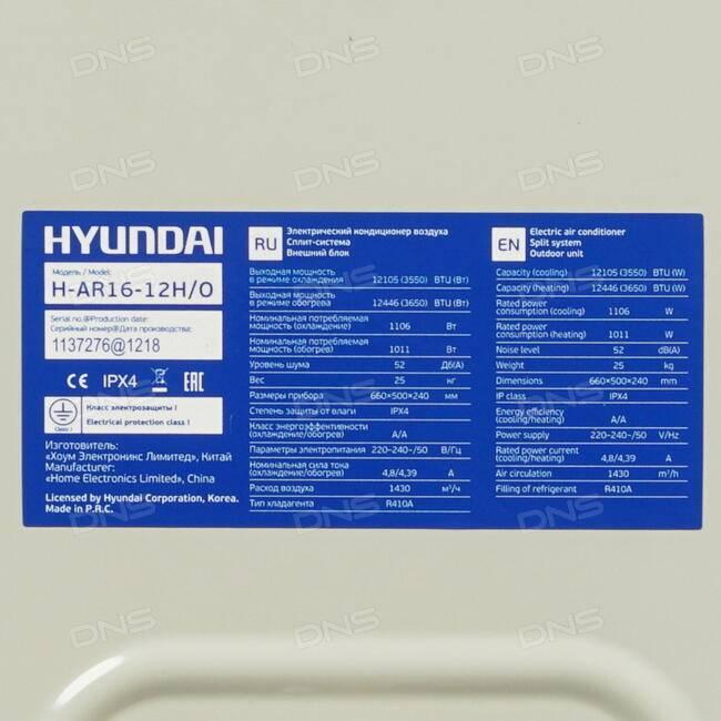 Обзор сплит-системы hyundai h-ar21-09h: характеристики, отзывы + сравнение с конкурентами
