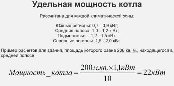 Как рассчитать мощность газового котла для дома - формулы и инструккция