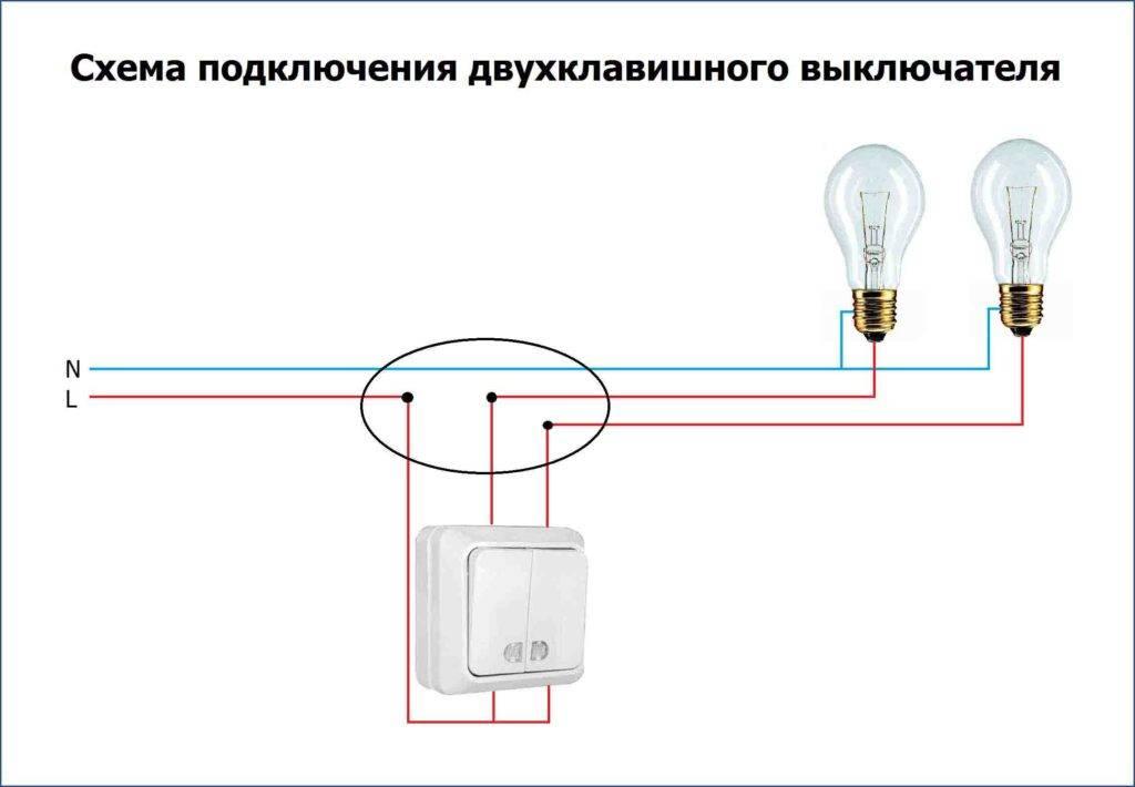 Схема подключения двухклавишного выключателя на две лампочки: особенности электромонтажа