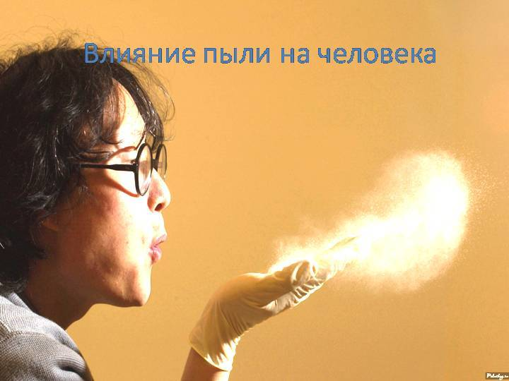 Вредная пыль: от аллергии до рака или чем опасна минеральная вата
