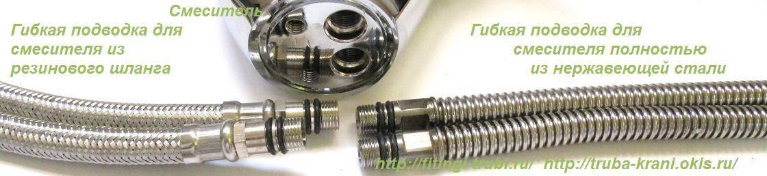 Жесткая подводка для смесителя: устройство, плюсы и минусы + особенности монтажа - электромонтаж