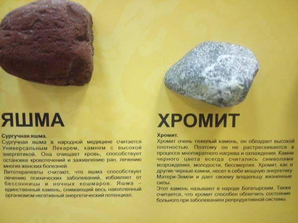 Какие камни лучше для бани. как сделать правильный выбор. отзывы покупателей :: syl.ru