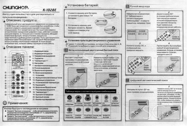 Универсальный пульт rtv-02 и r-tv2 — инструкция по настройке и подключению