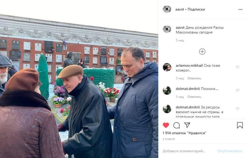 Где живет последний президент ссср михаил горбачев