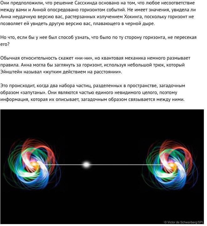 Миф о черной дыре