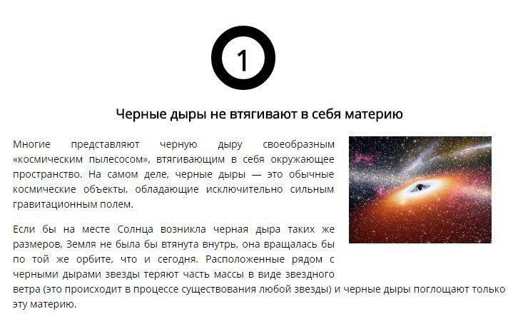 Черные дыры: фото, факты, комментарии ученых | рбк тренды