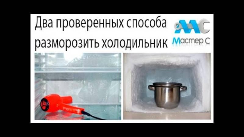 Как быстро разморозить холодильник и не сломать его. советы от мастеров бытовой техники