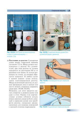 Розетка в ванной для стиральной машины – выбор и установка + видео / vantazer.ru – информационный портал о ремонте, отделке и обустройстве ванных комнат