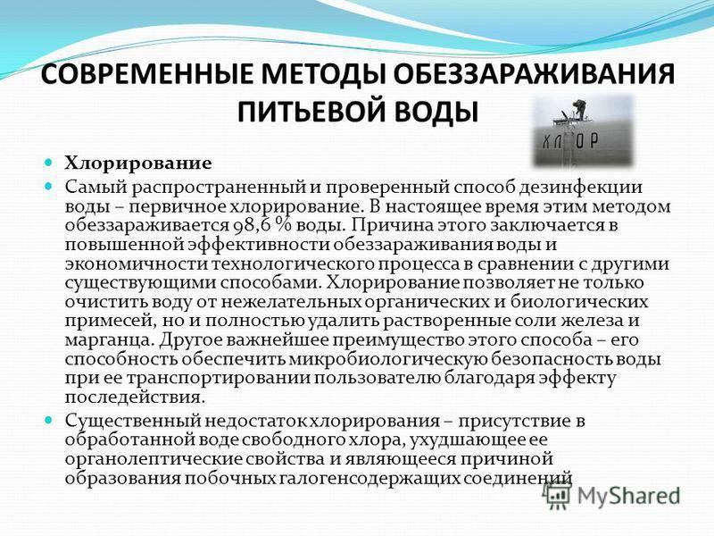 Дезинфекция колодца в своми руками - по шагам на vodatyt.ru