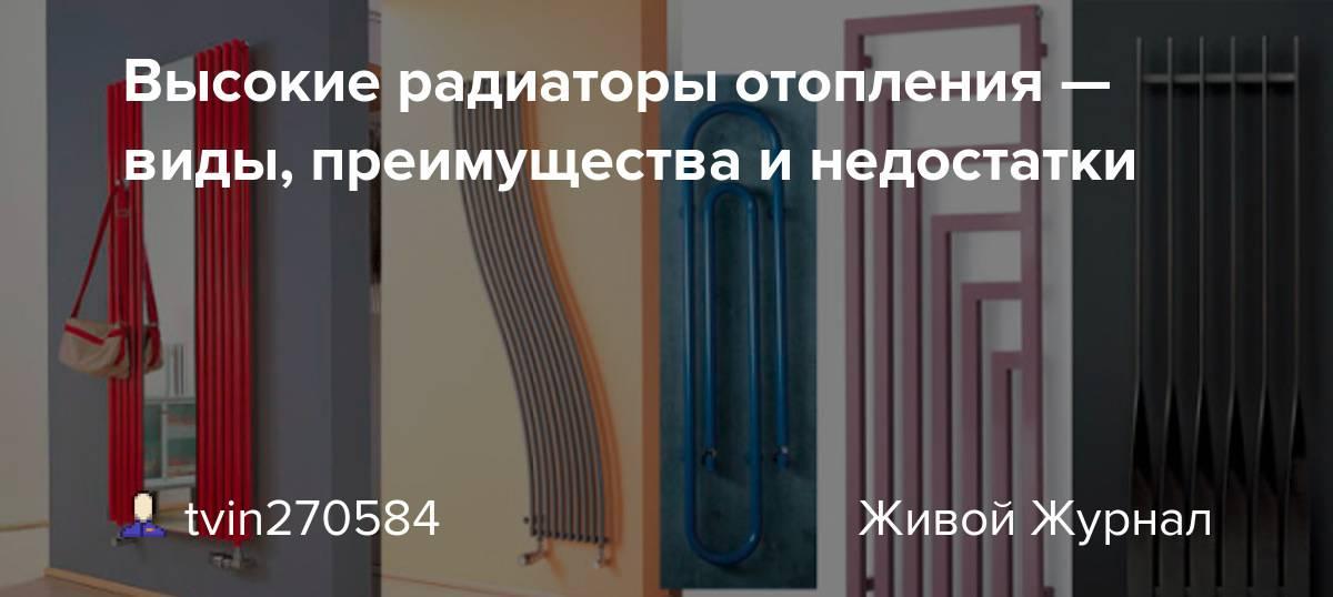 Преимущества и недостатки вертикальных радиаторов отопления - разновидности и выбор