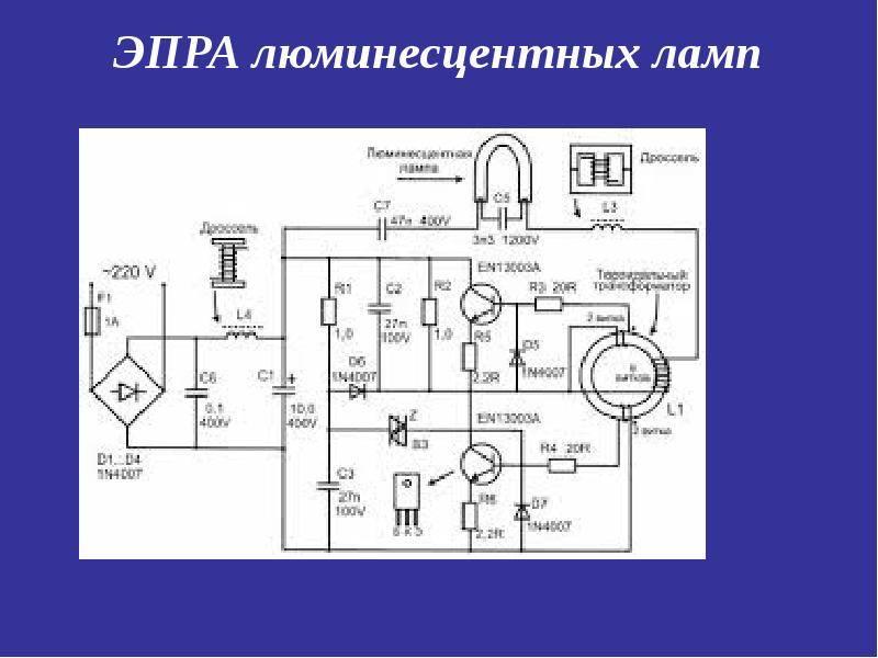 Nb etl 236 ea3 схема принципиальная. подключение и ремонт баластника для люминесцентных ламп