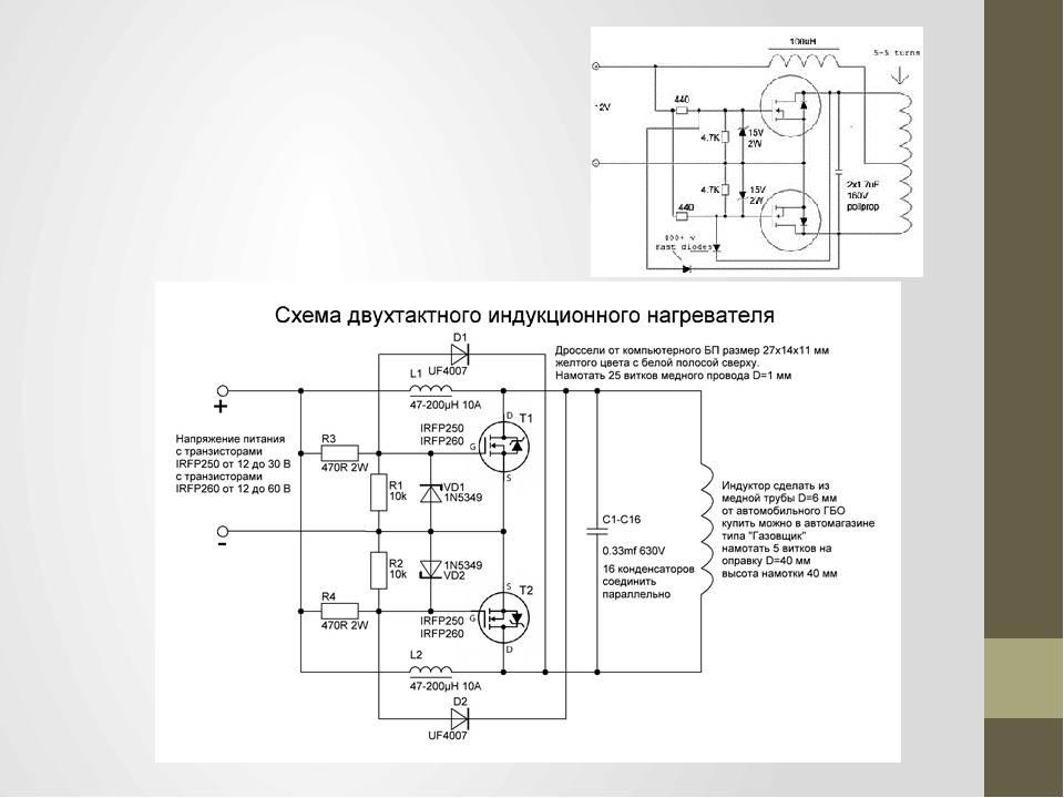Индукционный нагреватель своими руками: описание простейшей схемы самодельного устройства