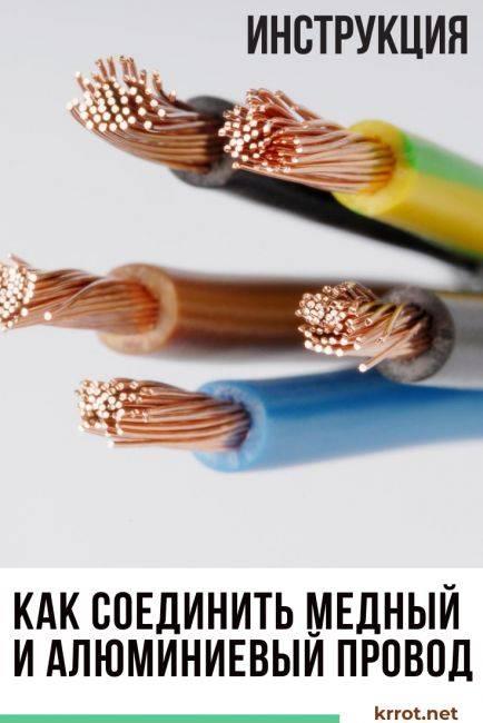 Как лучше всего соединить медный и алюминиевый провод: все способы надежного соединения проводов из алюминия и меди - knigaelektrika.ru