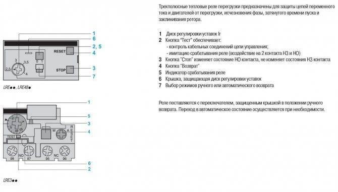 Температурное реле: схема, принцип действия, назначение